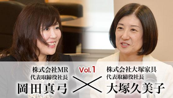 トップリーダーズインタビュー 第1回 株式会社大塚家具 大塚久美子社長