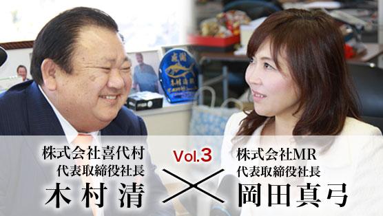 トップリーダーズインタビュー 第3回 株式会社喜代村 木村清社長