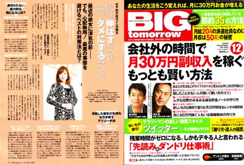 月刊BIGtomorrow(12月号)