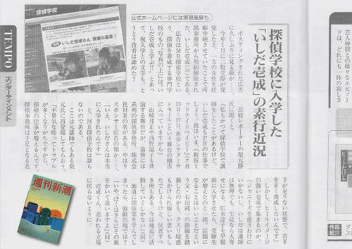 週刊新潮(7月16日号)