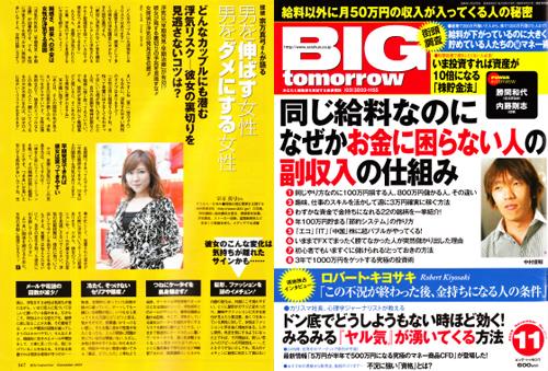 月刊BIGtomorrow(11月号)