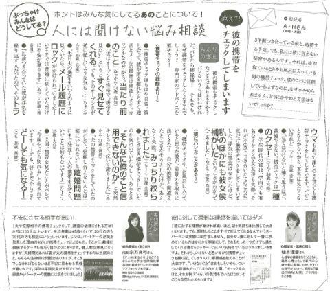 美人計画HARuMo(6月号)