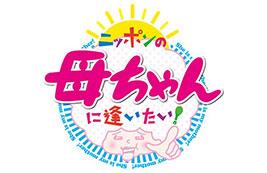 テレビ東京「ニッポンの母ちゃんに逢いたい!」