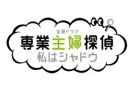 金曜ドラマ「専業主婦探偵~私はシャドウ」