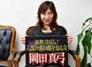 弊社代表、岡田真弓がジャニーズWESTさんの番組『ナミノリ!ジェニー』に出演致しました。