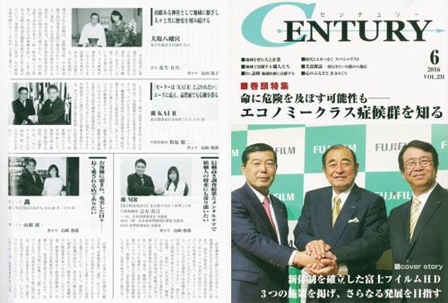 月刊 CENTURY(センチュリー)