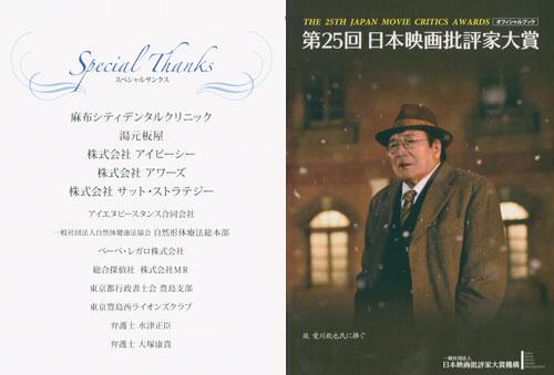 第25回 日本映画批評家大賞にspecial thanks としてMRが協力しました